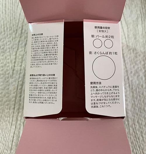 カナデル プレミアリフト オールインワンの使用量をイラストで示したの写真